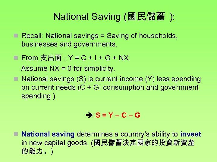 National Saving (國民儲蓄 ): n Recall: National savings = Saving of households, businesses and