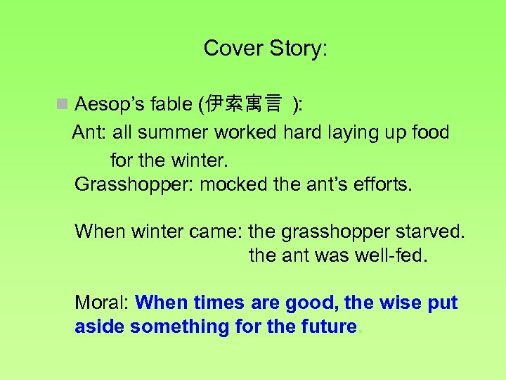 Cover Story: n Aesop's fable (伊索寓言 ): Ant: all summer worked hard laying up