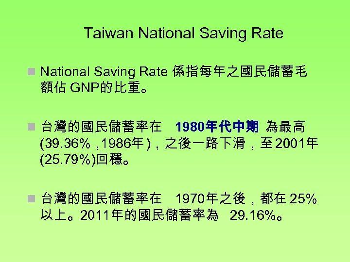 Taiwan National Saving Rate 係指每年之國民儲蓄毛 額佔 GNP的比重。 n 台灣的國民儲蓄率在 1980年代中期 為最高 (39. 36%, 1986年