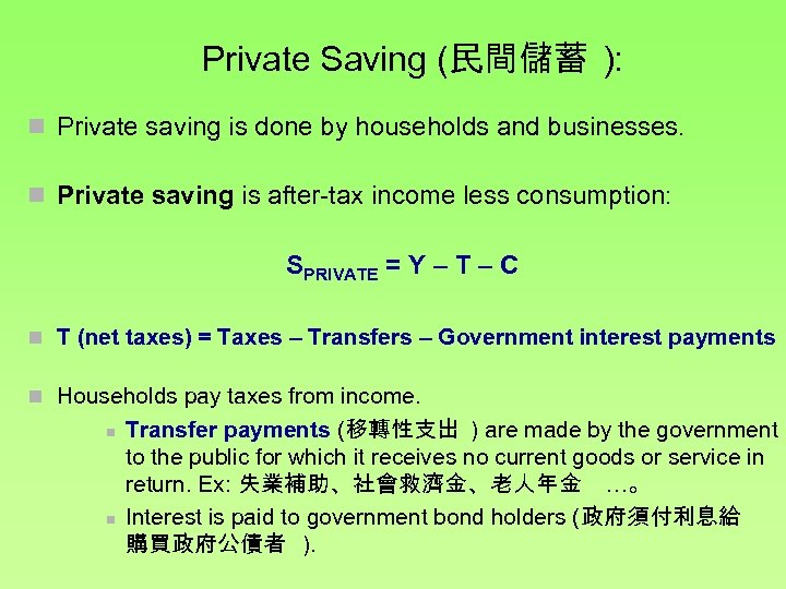 Private Saving (民間儲蓄 ): n Private saving is done by households and businesses. n