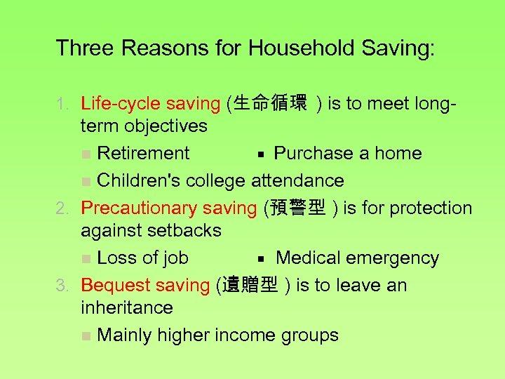 Three Reasons for Household Saving: 1. Life-cycle saving (生命循環 ) is to meet long-
