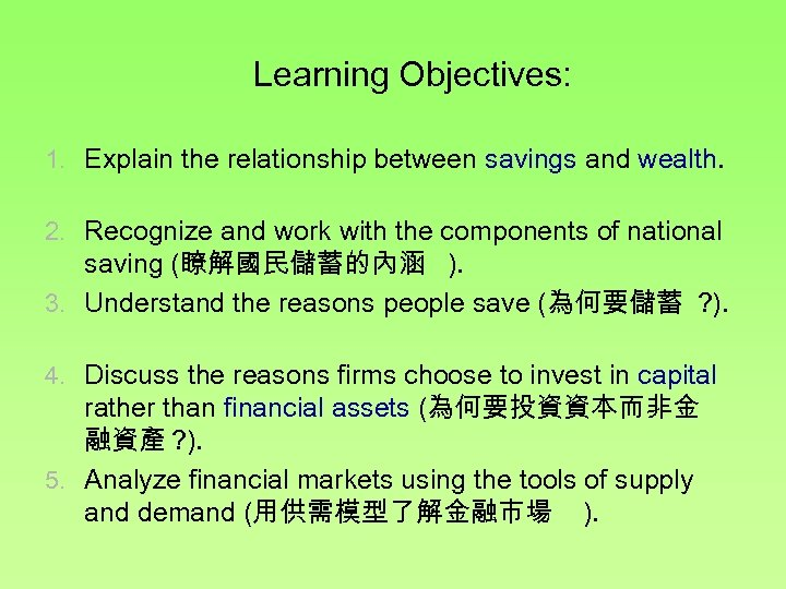 Learning Objectives: 1. Explain the relationship between savings and wealth. 2. Recognize and work