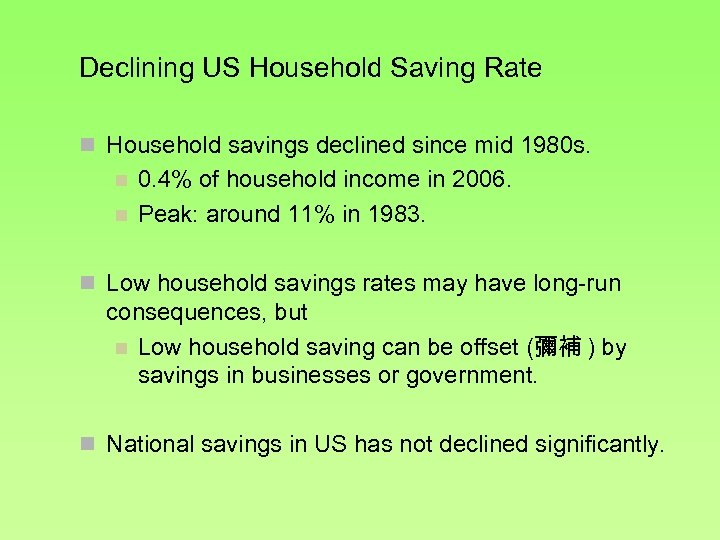 Declining US Household Saving Rate n Household savings declined since mid 1980 s. n