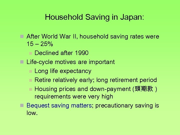 Household Saving in Japan: n After World War II, household saving rates were 15