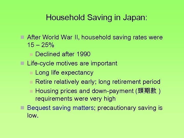 Household Saving in Japan: n After World War II, household saving rates were 15