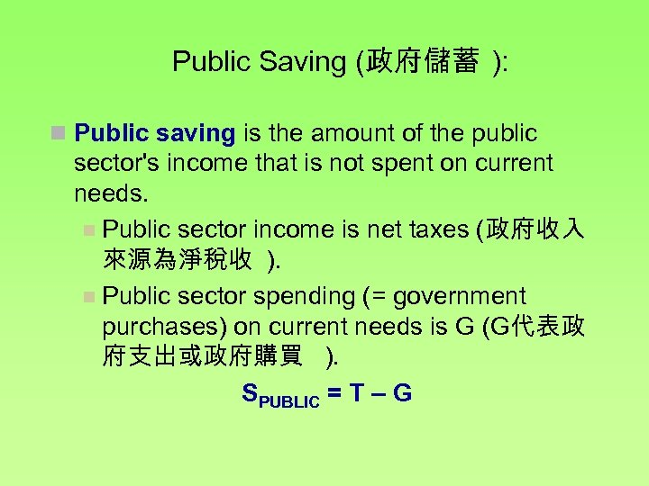 Public Saving (政府儲蓄 ): n Public saving is the amount of the public sector's