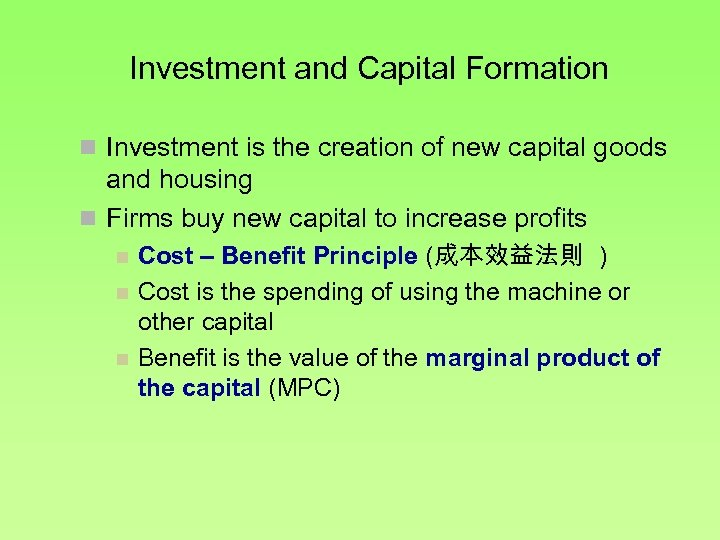 Investment and Capital Formation n Investment is the creation of new capital goods and