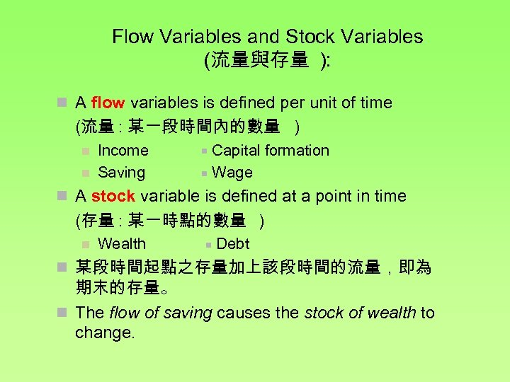 Flow Variables and Stock Variables (流量與存量 ): n A flow variables is defined per
