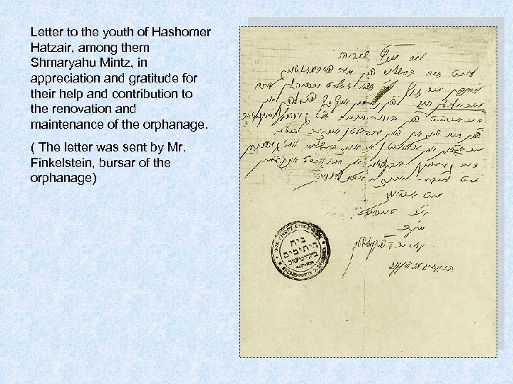 Letter to the youth of Hashomer Hatzair, among them Shmaryahu Mintz, in appreciation and