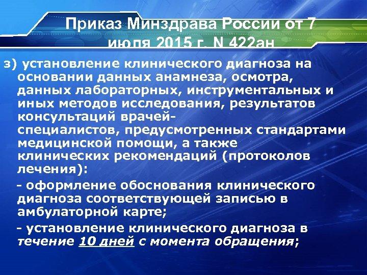 Приказ Минздрава России от 7 июля 2015 г. N 422 ан з) установление клинического