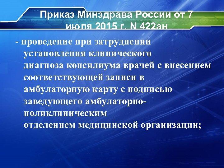 Приказ Минздрава России от 7 июля 2015 г. N 422 ан - проведение при