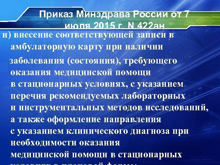 Приказ Минздрава России от 7 июля 2015 г. N 422 ан и) внесение соответствующей