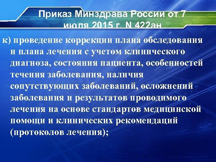 Приказ Минздрава России от 7 июля 2015 г. N 422 ан к) проведение коррекции