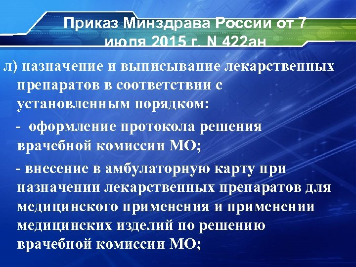 Приказ Минздрава России от 7 июля 2015 г. N 422 ан л) назначение и
