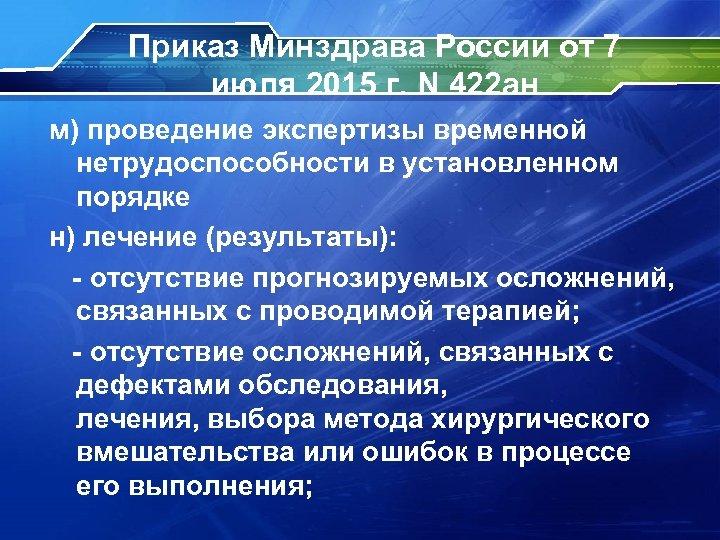 Приказ Минздрава России от 7 июля 2015 г. N 422 ан м) проведение экспертизы