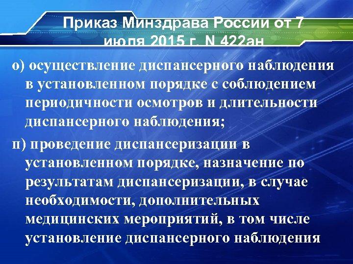 Приказ Минздрава России от 7 июля 2015 г. N 422 ан о) осуществление диспансерного