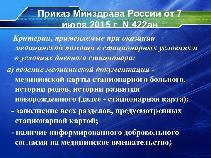 Приказ Минздрава России от 7 июля 2015 г. N 422 ан Критерии, применяемые при