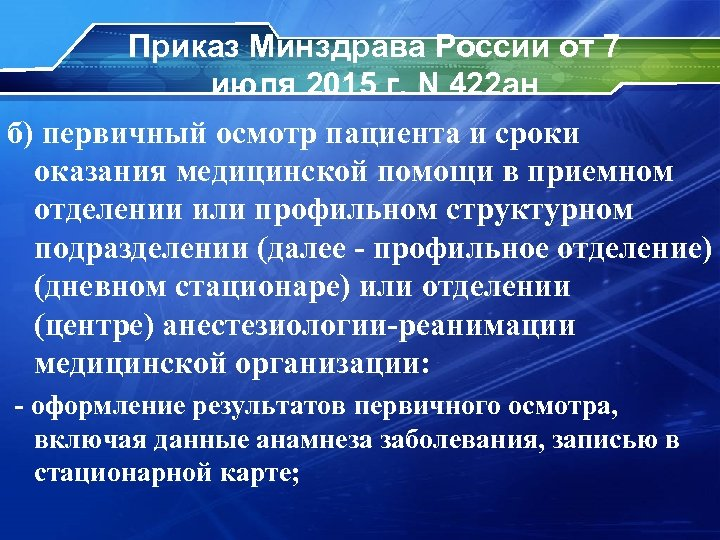 Приказ Минздрава России от 7 июля 2015 г. N 422 ан б) первичный осмотр