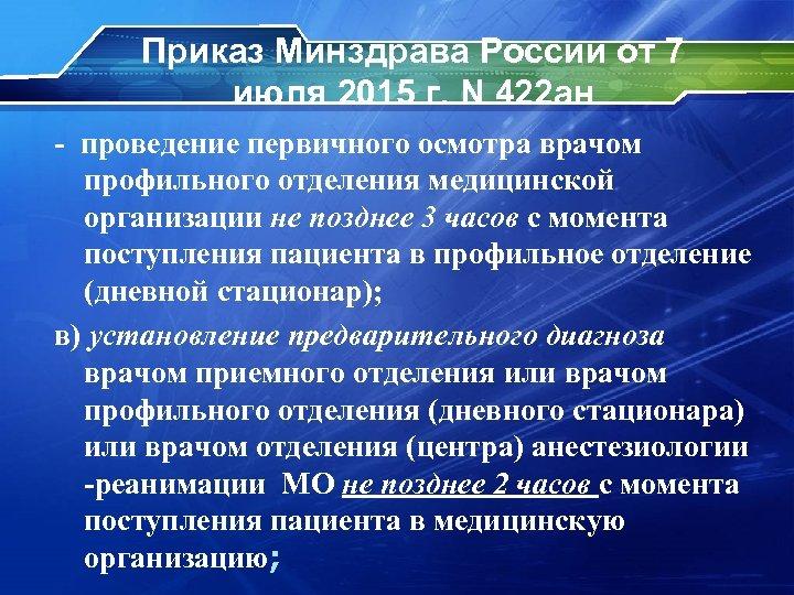 Приказ Минздрава России от 7 июля 2015 г. N 422 ан - проведение первичного