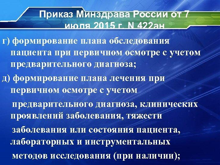 Приказ Минздрава России от 7 июля 2015 г. N 422 ан г) формирование плана