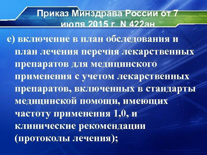 Приказ Минздрава России от 7 июля 2015 г. N 422 ан е) включение в
