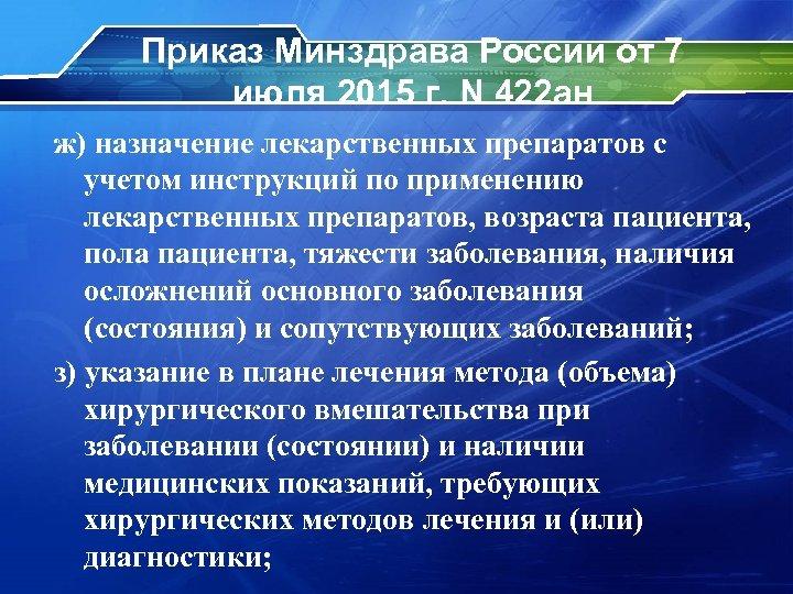 Приказ Минздрава России от 7 июля 2015 г. N 422 ан ж) назначение лекарственных