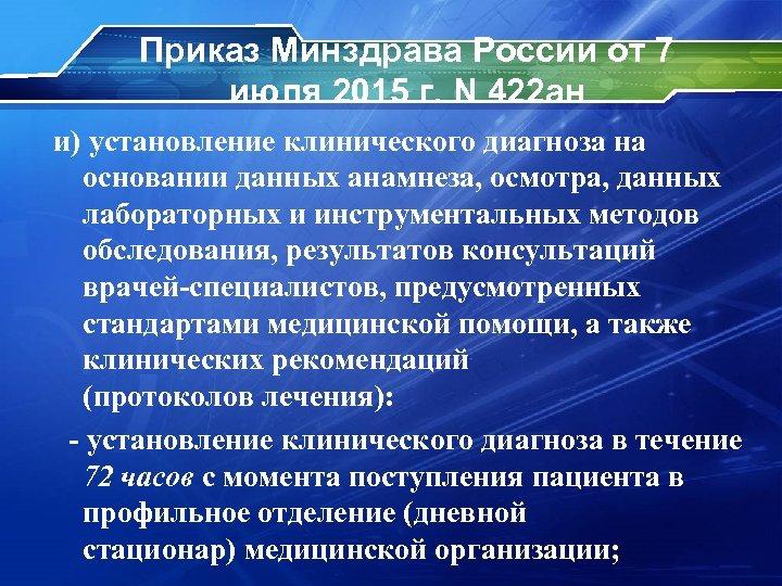 Приказ Минздрава России от 7 июля 2015 г. N 422 ан и) установление клинического
