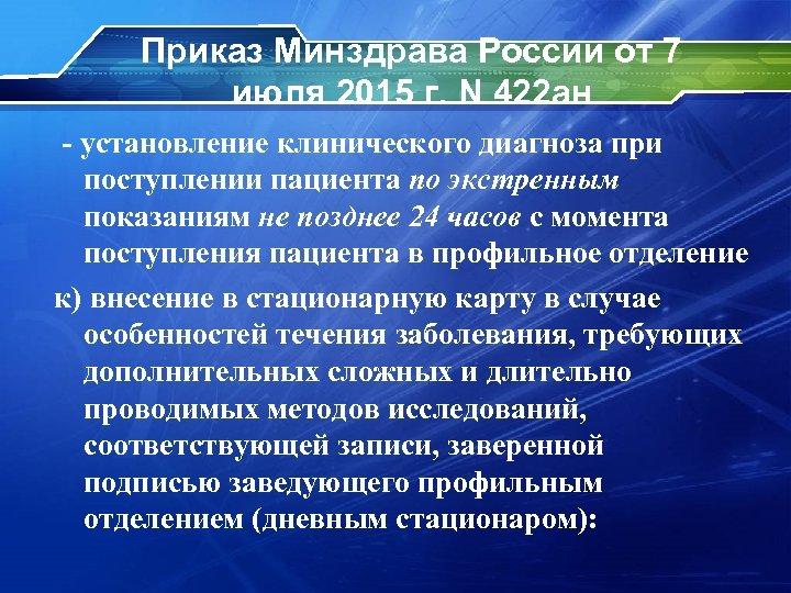 Приказ Минздрава России от 7 июля 2015 г. N 422 ан - установление клинического