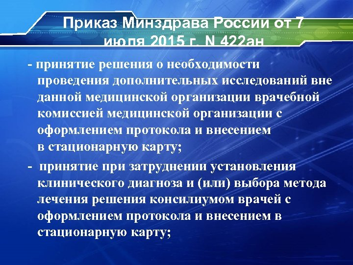 Приказ Минздрава России от 7 июля 2015 г. N 422 ан - принятие решения