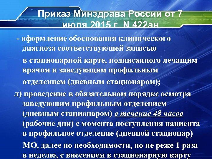Приказ Минздрава России от 7 июля 2015 г. N 422 ан - оформление обоснования