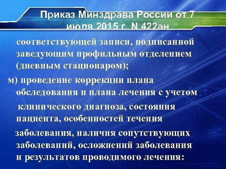 Приказ Минздрава России от 7 июля 2015 г. N 422 ан соответствующей записи, подписанной