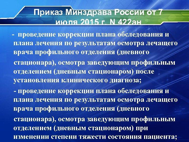 Приказ Минздрава России от 7 июля 2015 г. N 422 ан - проведение коррекции