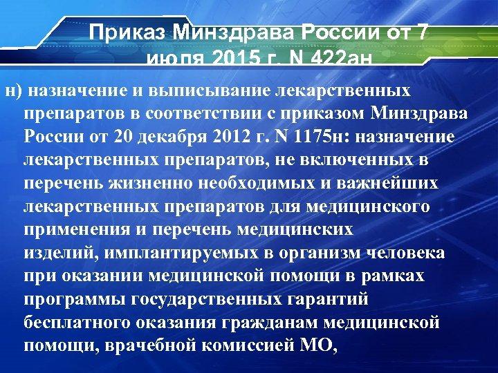 Приказ Минздрава России от 7 июля 2015 г. N 422 ан н) назначение и