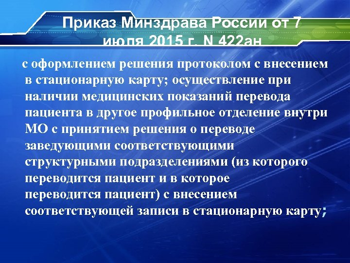 Приказ Минздрава России от 7 июля 2015 г. N 422 ан с оформлением решения