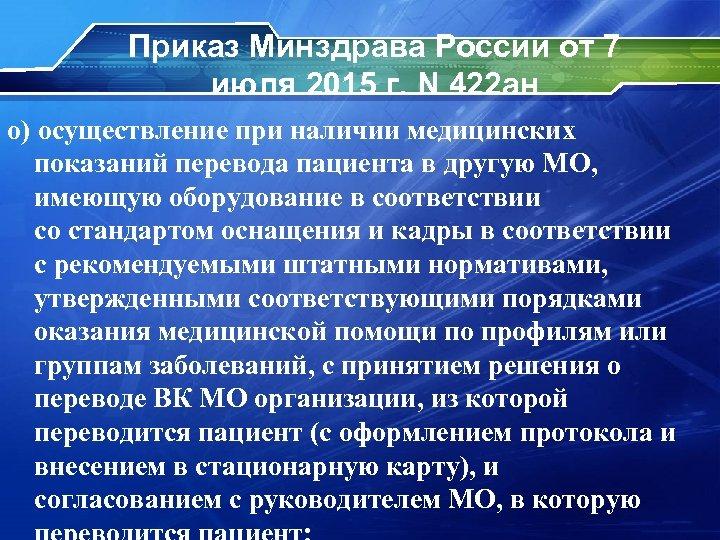 Приказ Минздрава России от 7 июля 2015 г. N 422 ан о) осуществление при