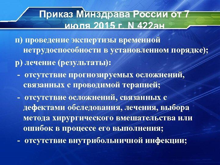 Приказ Минздрава России от 7 июля 2015 г. N 422 ан п) проведение экспертизы