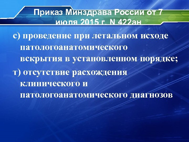 Приказ Минздрава России от 7 июля 2015 г. N 422 ан с) проведение при