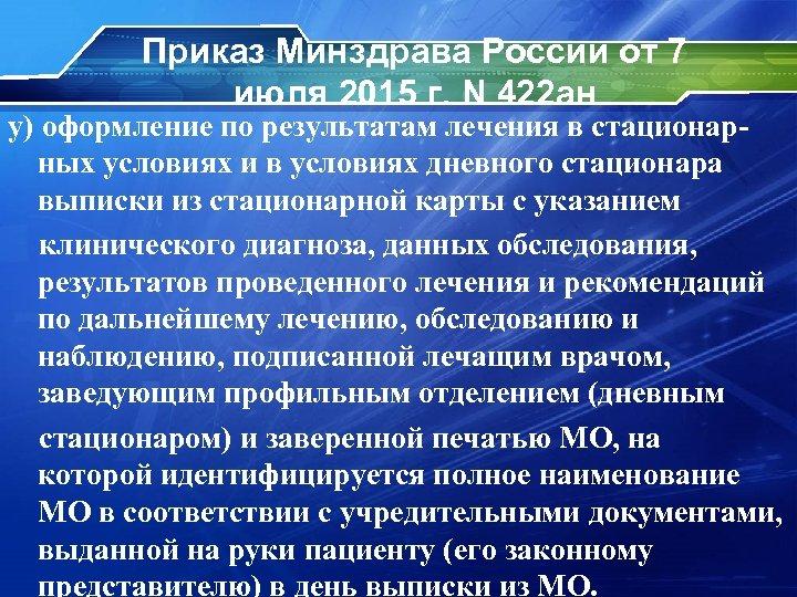 Приказ Минздрава России от 7 июля 2015 г. N 422 ан у) оформление по