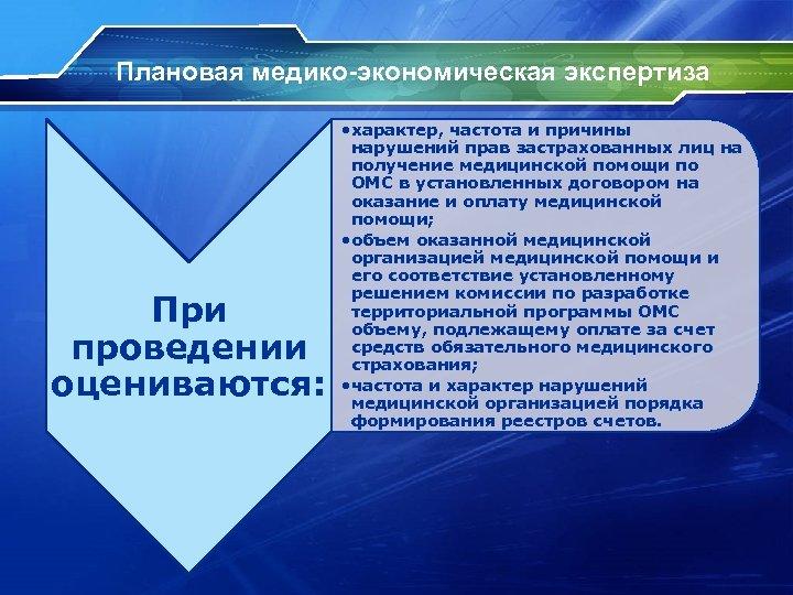 Плановая медико-экономическая экспертиза При проведении оцениваются: • характер, частота и причины нарушений прав застрахованных