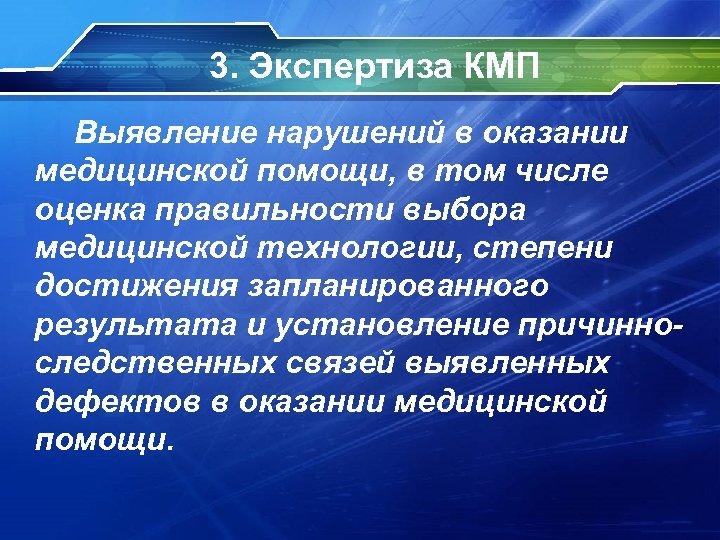 3. Экспертиза КМП Выявление нарушений в оказании медицинской помощи, в том числе оценка правильности