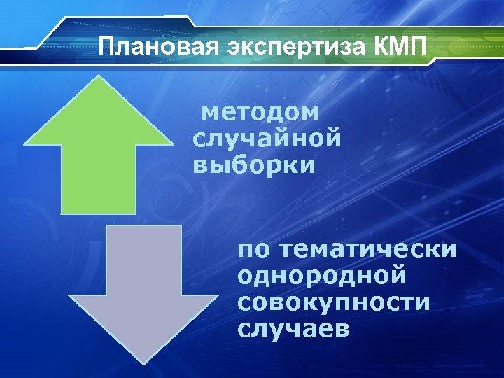 Плановая экспертиза КМП методом случайной выборки по тематически однородной совокупности случаев