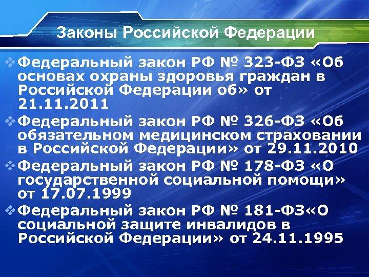 Законы Российской Федерации v Федеральный закон РФ № 323 -ФЗ «Об основах охраны здоровья