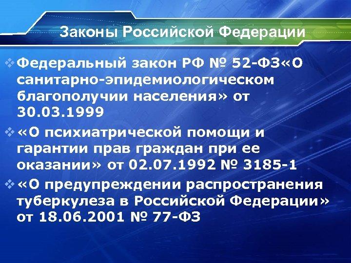 Законы Российской Федерации v Федеральный закон РФ № 52 -ФЗ «О санитарно-эпидемиологическом благополучии населения»