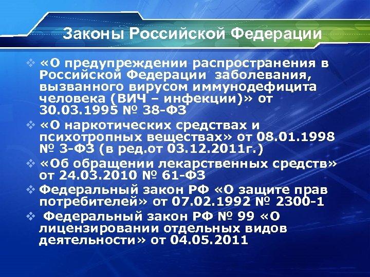 Законы Российской Федерации v «О предупреждении распространения в Российской Федерации заболевания, вызванного вирусом иммунодефицита