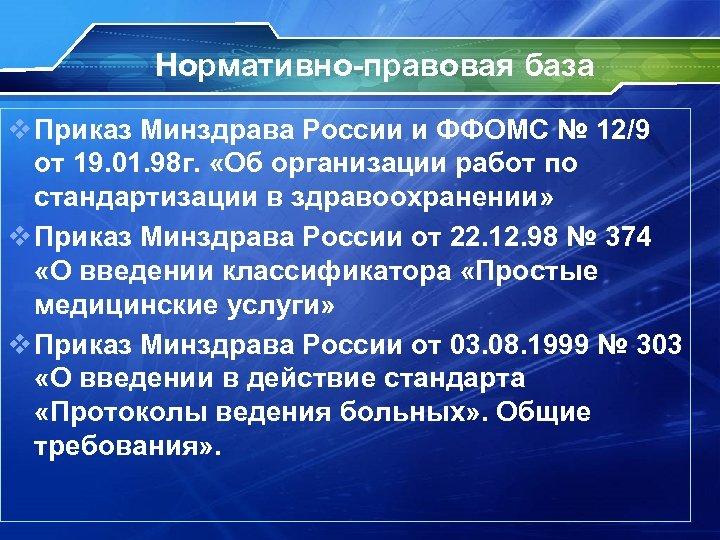 Нормативно-правовая база v Приказ Минздрава России и ФФОМС № 12/9 от 19. 01. 98