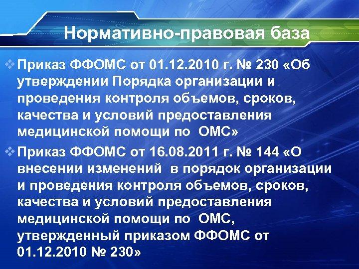 Нормативно-правовая база v Приказ ФФОМС от 01. 12. 2010 г. № 230 «Об утверждении