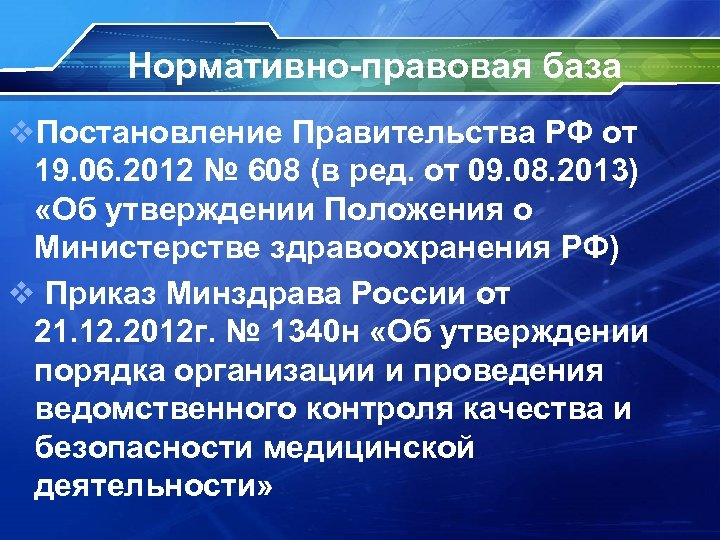 Нормативно-правовая база v. Постановление Правительства РФ от 19. 06. 2012 № 608 (в ред.