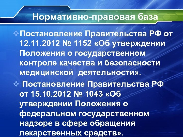 Нормативно-правовая база v. Постановление Правительства РФ от 12. 11. 2012 № 1152 «Об утверждении
