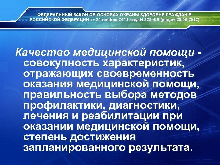 ФЕДЕРАЛЬНЫЙ ЗАКОН ОБ ОСНОВАХ ОХРАНЫ ЗДОРОВЬЯ ГРАЖДАН В РОССИЙСКОЙ ФЕДЕРАЦИИ от 21 ноября 2011