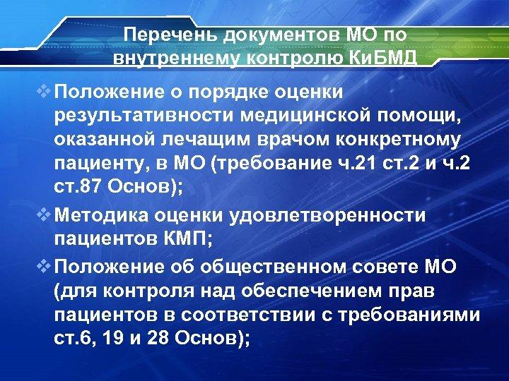 Перечень документов МО по внутреннему контролю Ки. БМД v Положение о порядке оценки результативности